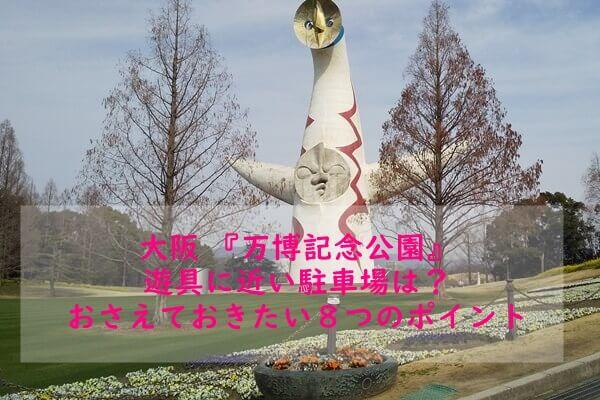 万博公園 太陽の塔 駐車場と遊具