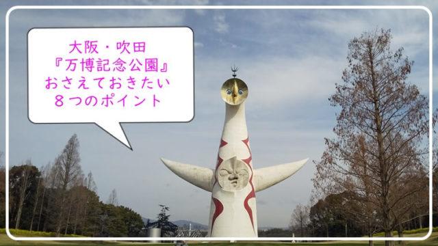 万博公園 太陽の塔と青空