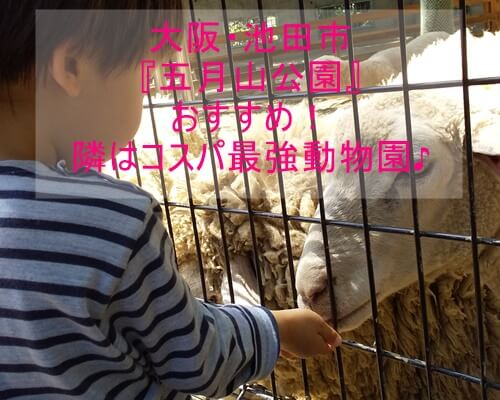 五月山公園 五月山動物園
