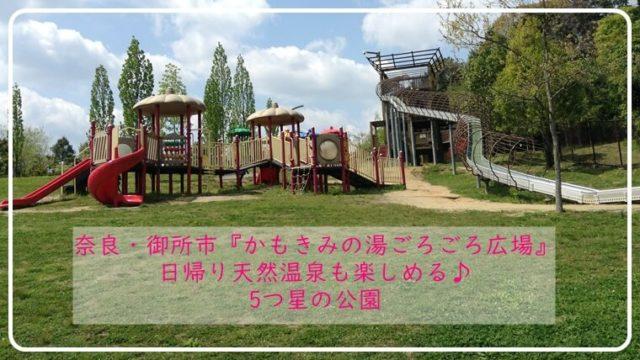 奈良 公園 かもきみ温泉 ごろごろ広場