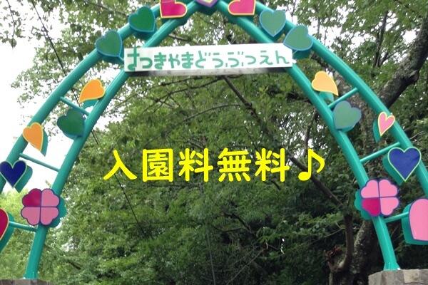 五月山動物園 入園無料