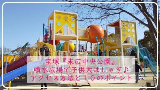 末広公園 遊具 水遊び ローラー滑り台