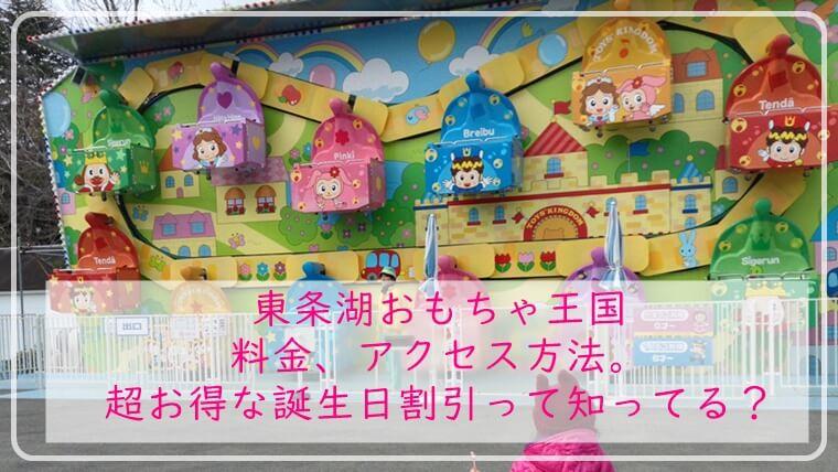 おもちゃ王国 お誕生日割引