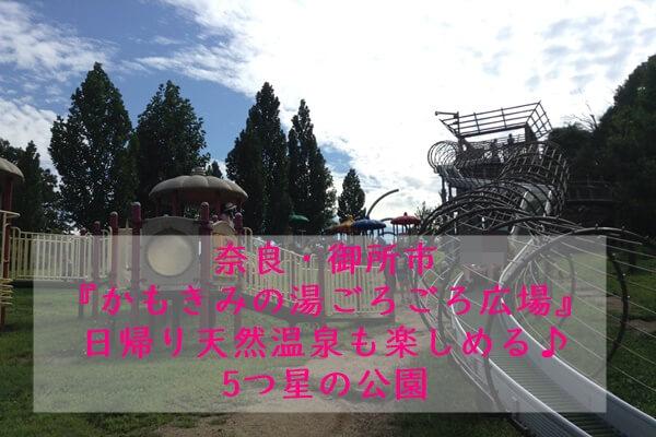 かもきみの湯 ゴロゴロ広場