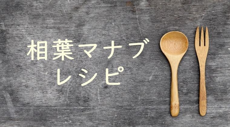 相葉マナブ レシピ 材料分量作り方