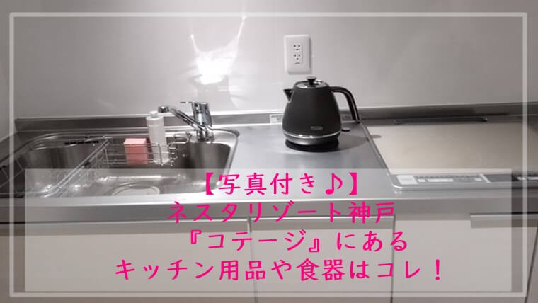 ネスタリゾート神戸 コテージ キッチン用品 持ち物