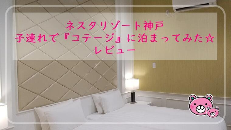 ネスタリゾート神戸 コテージ 子供 口コミ