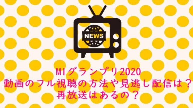 M1グランプリ2020|動画 フル 方法 見逃し配信 再放送