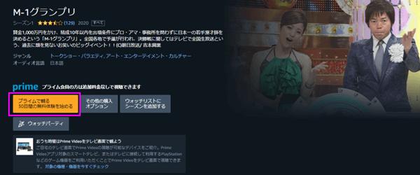 m1グランプリ 動画