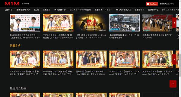 m1グランプリ2020 動画