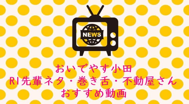 おいでやす小田 R1グランプリ 先輩ネタ・巻き舌・不動屋さん 動画