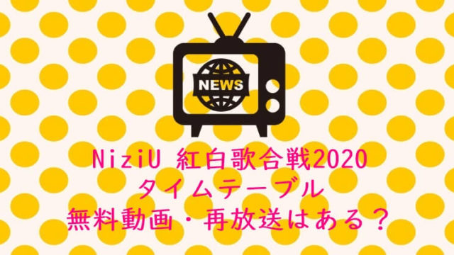 NiziU(ニジユー)紅白歌合戦2020 タイムテーブル|無料動画・再放送