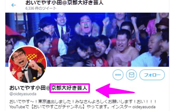 おいでやす小田 出身地