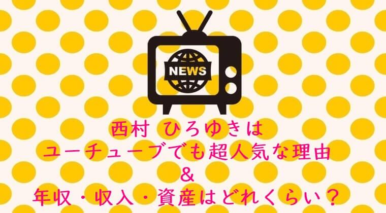 西村 ひろゆきはユーチューブでも超人気な理由&年収・収入・資産はどれくらい?