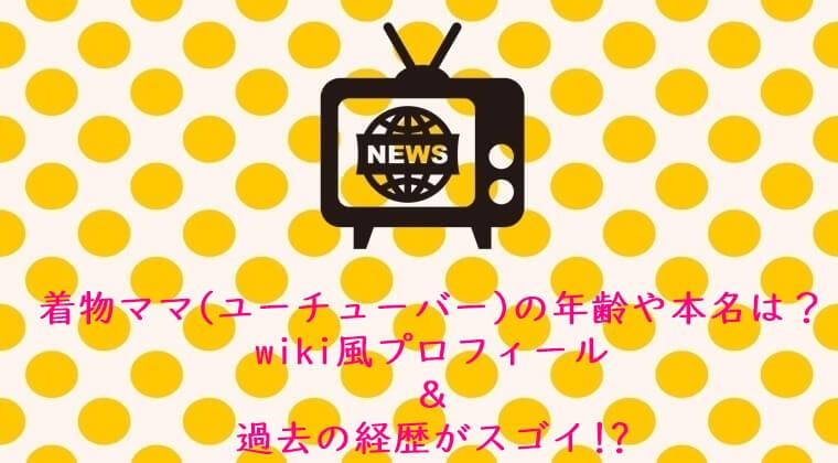 着物ママKimono Momの年齢や本名は?wiki風プロフィール&過去の経歴がスゴイ!?