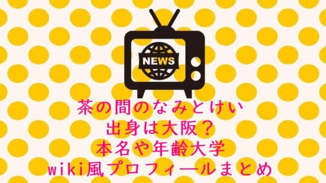 茶の間のなみとけい 出身は大阪?本名や年齢大学wiki風プロフィ―ルまとめ