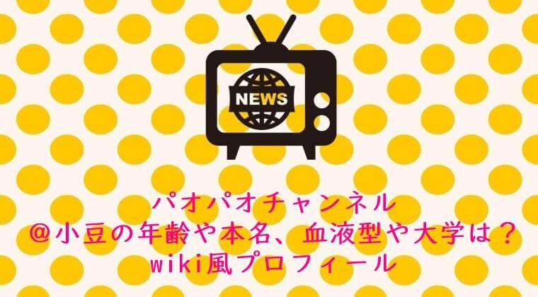 パオパオチャンネル@小豆の年齢や本名、血液型や大学は?wiki風プロフィール