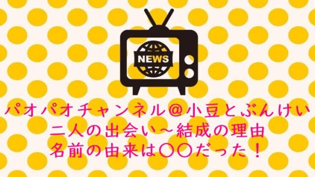 パオパオチャンネル@小豆とぶんけい二人の出会い~結成の理由。名前の由来