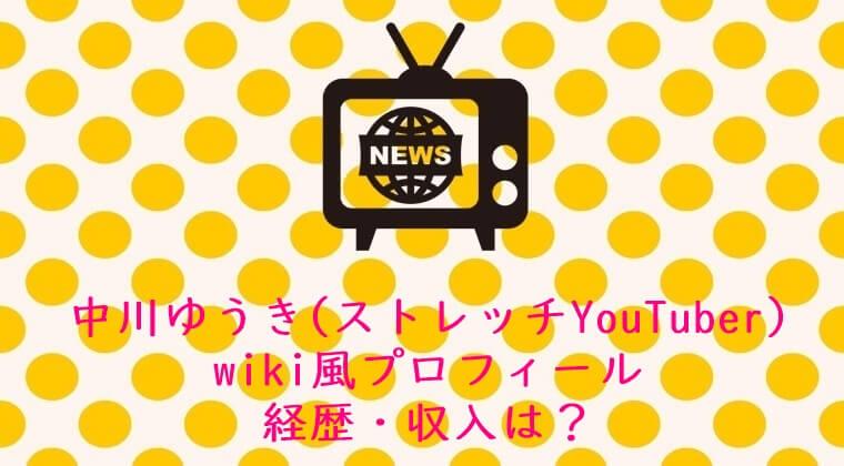中川ゆうき(ストレッチYouTuber)wiki風プロフィールや経歴・収入は?