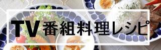 テレビ番組 料理レシピ