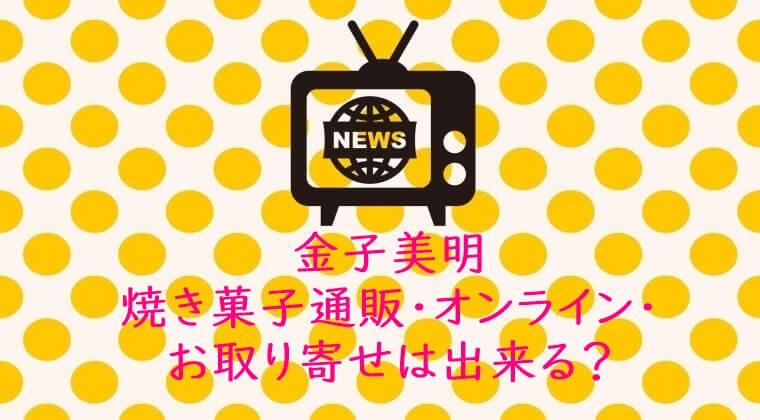 金子美明(情熱大陸パティシエ) 焼き菓子通販・オンライン・お取り寄せは出来る?