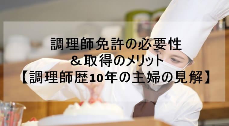 調理師免許の必要性(就職・飲食店開業)&取得のメリット【元調理師】