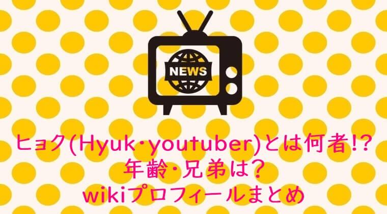 ヒョク(youtuber)Hyukとは何者!?年齢・兄弟wikiプロフィールまとめ