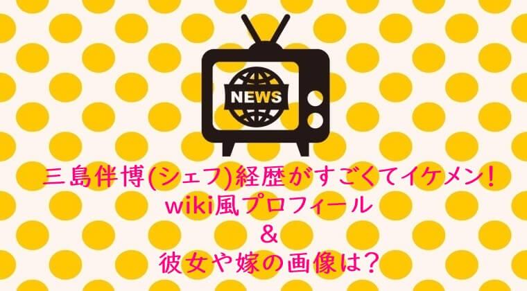 【記事テーマ】三島伴博(シェフ)経歴がすごくてイケメン!wiki風プロフィール&彼女や嫁の画像は?