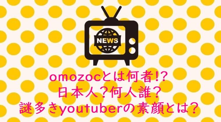 omozocとは何者!?日本人?何人誰?謎多きyoutuberの素顔とは?