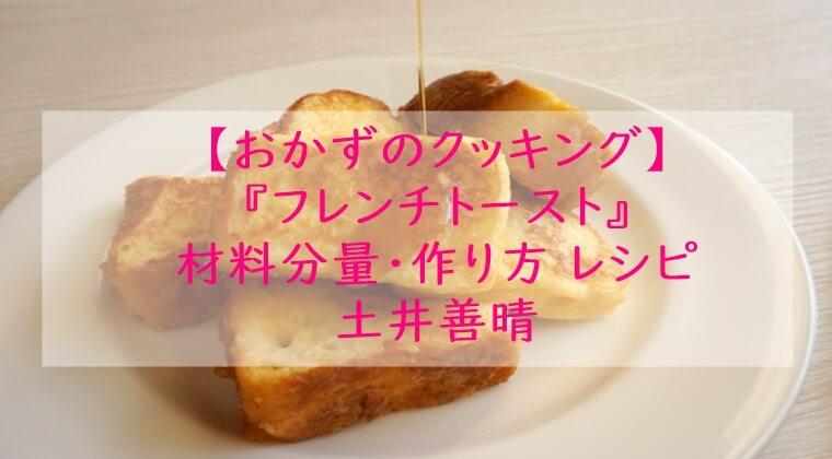 【おかずのクッキング】『フレンチトースト』材料分量・作り方 レシピ 土井善晴 5/2