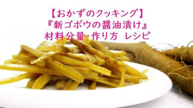 【おかずのクッキング】『新ゴボウの醤油漬け』材料分量・作り方 レシピ