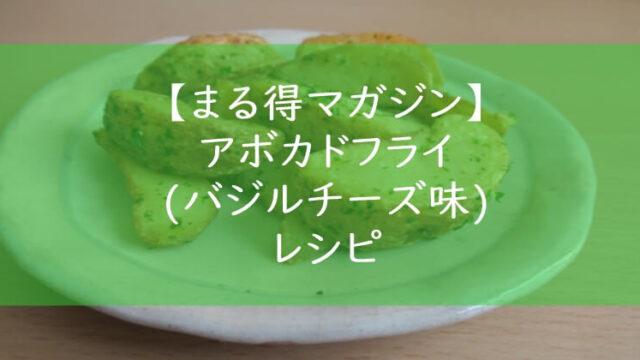 まる得マガジン『アボカドフライ(バジルチーズ味)』レシピ・作り方 材料分量 緑川鮎香