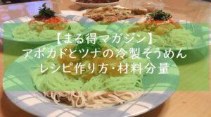 まる得マガジン『アボカドとツナの冷製トマトそうめん』レシピ・作り方 材料分量 緑川鮎香