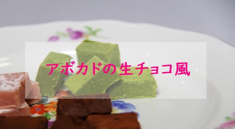 まる得マガジン『アボカドの生チョコ風』レシピ作り方・材料分量 緑川鮎香