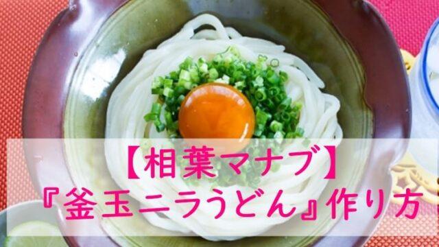 相葉マナブ『ニラ醤油 うどん(釜たまうどん)』レシピ・作り方・材料分量 5/23