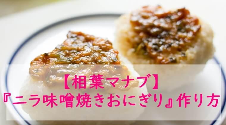 相葉マナブ『ニラ焼きおにぎり(味噌味)』レシピ作り・作り方。材料分量