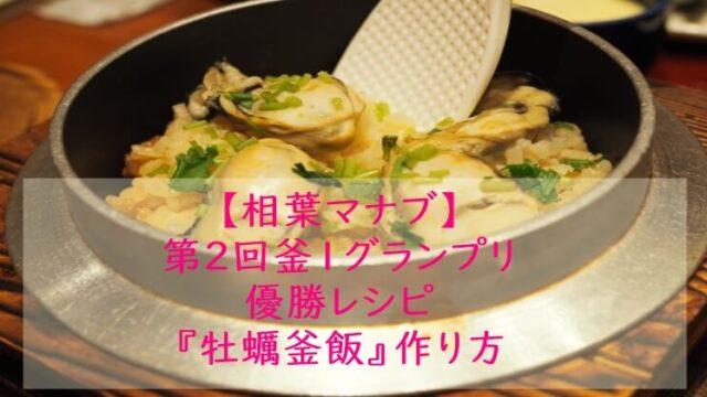 相葉マナブ『牡蠣釜飯』レシピ 炊飯器 炊き込みご飯 レシピ