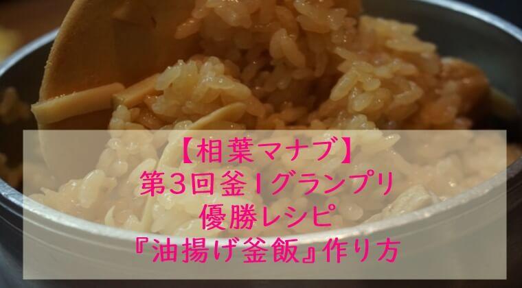 相葉マナブ『油揚げ釜飯』レシピ☆炊飯器でもOK!釜飯レシピ・作り方