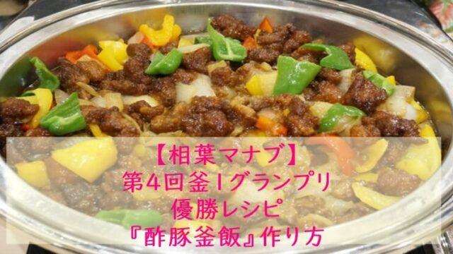 相葉マナブ『酢豚釜飯』レシピ☆炊飯器でもOK!釜飯レシピ・作り方