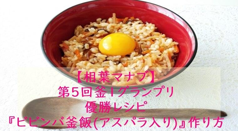 相葉マナブ『ビビンバ風釜飯(アスパラ入り)』レシピ☆炊飯器でもOK!釜飯レシピ・作り方