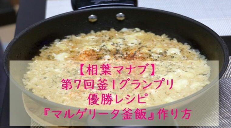 相葉マナブ『マルゲリータ釜飯』レシピ☆炊飯器でもOK!釜飯レシピ・作り方