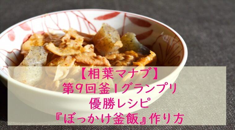 相葉マナブ『ぼっかけ釜飯』レシピ☆炊飯器でもOK!釜飯レシピ・作り方