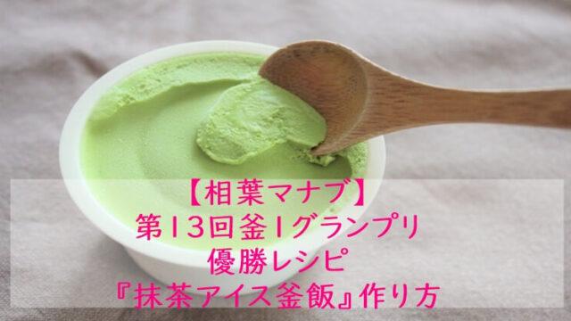 相葉マナブ『コンビーフ釜飯』レシピ☆炊飯器でもOK!釜飯レシピ・作り方