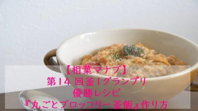 相葉マナブ『丸ごとブロッコリー釜飯』レシピ☆炊飯器でもOK!釜飯レシピ・作り方