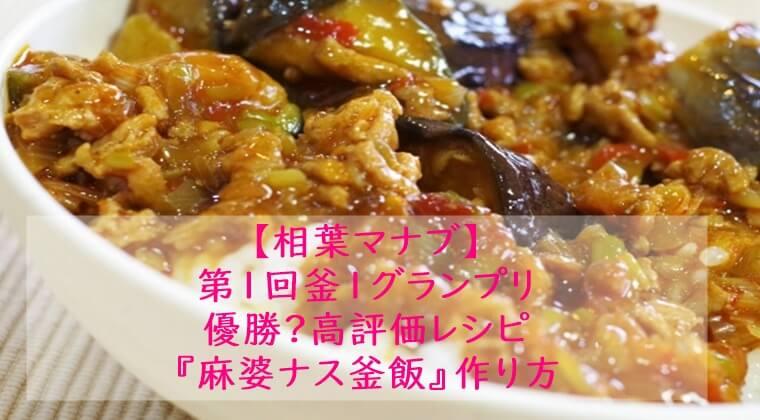 相葉マナブ『麻婆ナスの釜飯レシピ』炊飯器でOK!炊き込みご飯レシピ