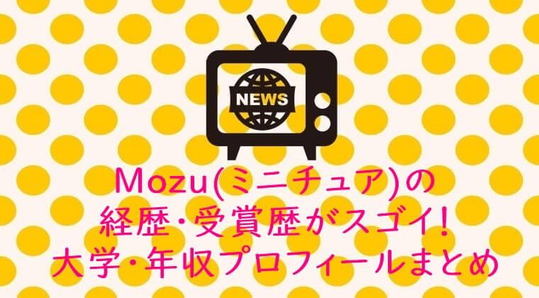 Mozu(ミニチュア)の経歴・受賞歴がスゴイ!大学・年収プロフィールまとめ(顔画像も