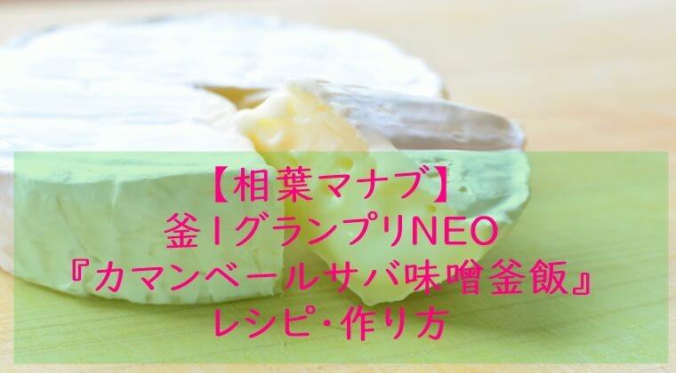 相葉マナブ『丸ごとカマンベールサバ缶(味噌味)釜飯』レシピ☆炊飯器でもOK!釜飯レシピ・作り方