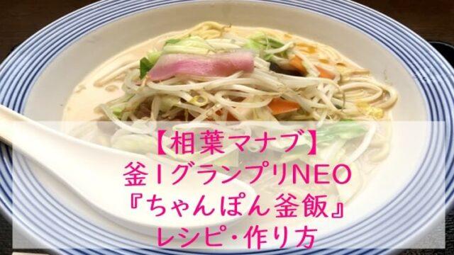 相葉マナブ『ちゃんぽん釜飯』レシピ☆炊飯器でもOK!釜飯レシピ・作り方