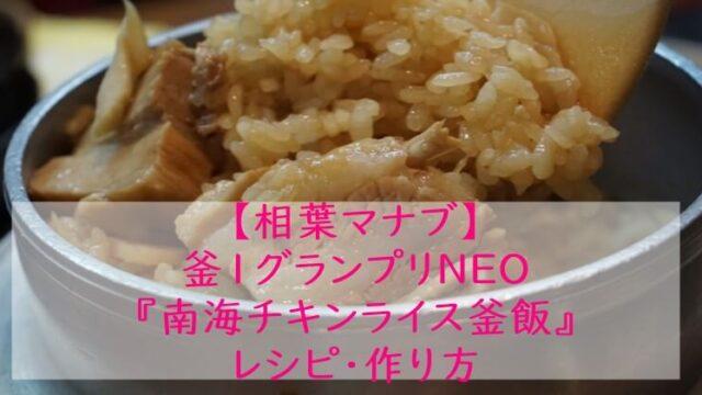相葉マナブ『南海チキンライス釜飯』レシピ☆炊飯器でもOK!釜飯レシピ・作り方5/2下野紘