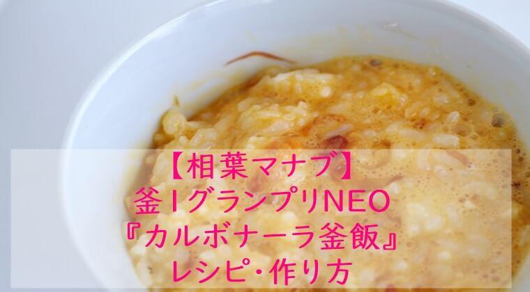 相葉マナブ『カルボナーラ釜飯』レシピ☆炊飯器でもOK!釜飯レシピ・作り方